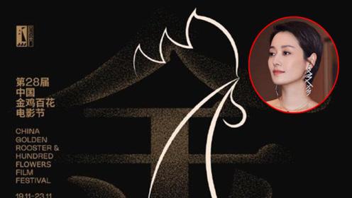 第32届中国电影金鸡奖提名单揭晓 马伊琍白百何姚晨等提名最佳女主角
