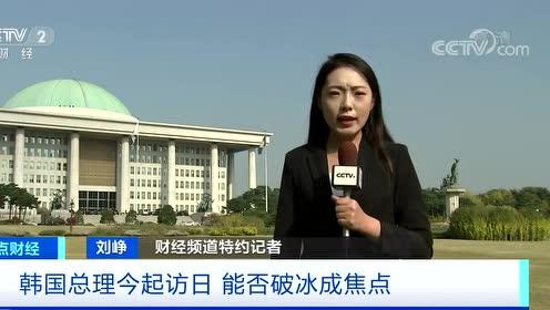 """融冰之旅?韩国总理今起访日 能否""""破镜重圆""""成焦点视频"""