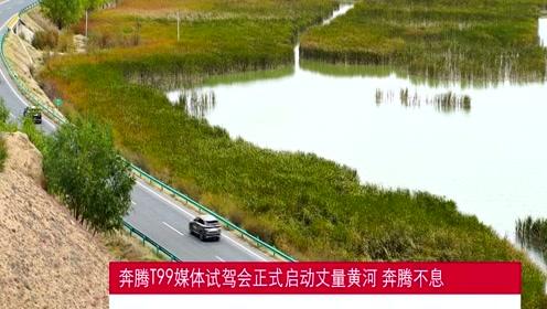 BTV汽车时间20191016奔腾T99专业媒体试驾西宁启动