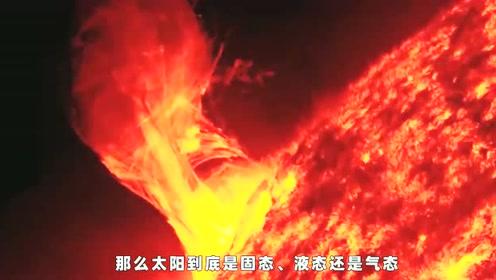 太阳到底是固态、液态还是气态?科学家:它的形态让人出乎意料
