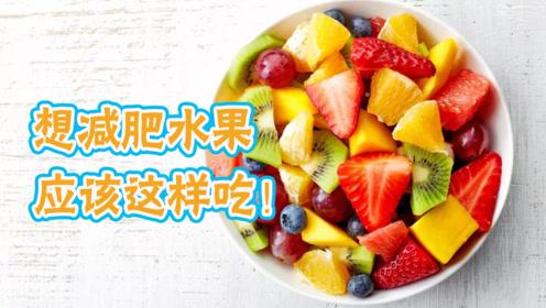每天只吃水果来减肥?小心越减越肥!
