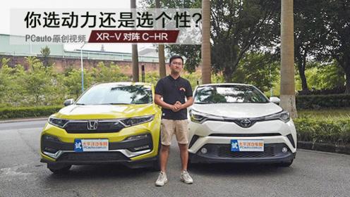 两田之争,本田XR-V对阵丰田C-HR谁才是王者?