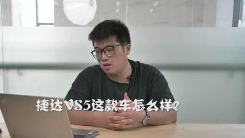 捷达VS5怎么样?