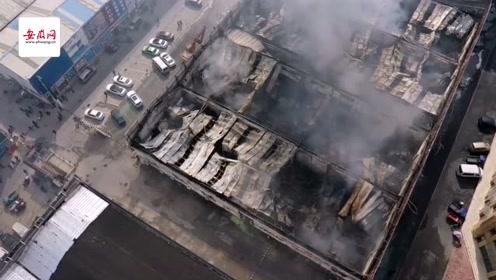 航拍合肥复鑫五金市场火灾现场 大火扑灭仍在冒烟