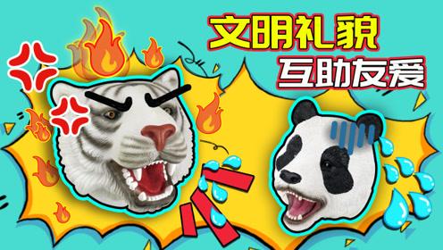 动物故事:熊猫与没有礼貌的白虎能成为好朋友吗?