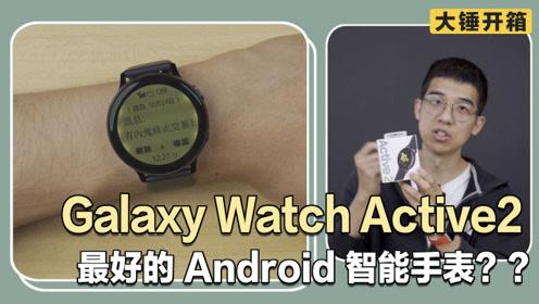 【大锤开箱】Galaxy Watch Active2