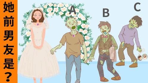 脑力测试:这三个丧尸中,谁是新娘的前男友?为什么?