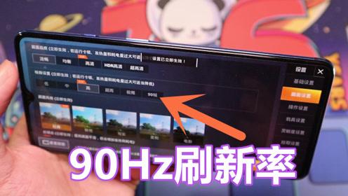 一加7T玩和平精英:开启90Hz帧率后,玩起来更high吗?