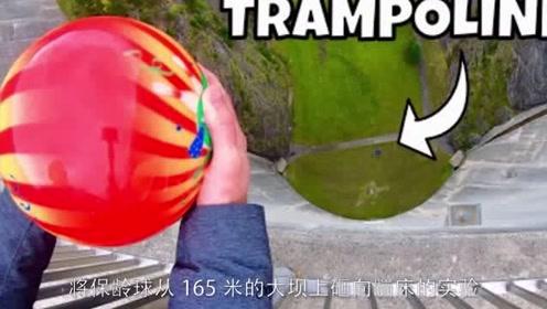 保龄球的威力有多大?从165米大坝上砸向下面的蹦床,结果会怎样?