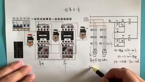 电工知识:一台电机故障,另一台自动启动工作原理,实物讲解