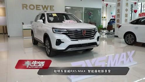 聪明车荣威RX5 MAX,智能座舱新享受!