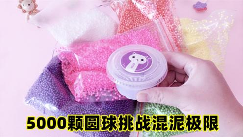 挑战泡沫洗泥极限!5000颗彩色圆球一次混入,无硼砂最后变成金字塔泥