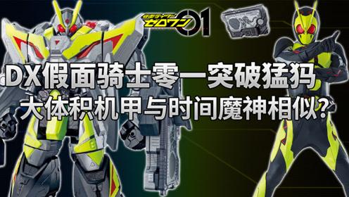 《假面骑士零一》第八话巨型机甲竟是零一新形态?