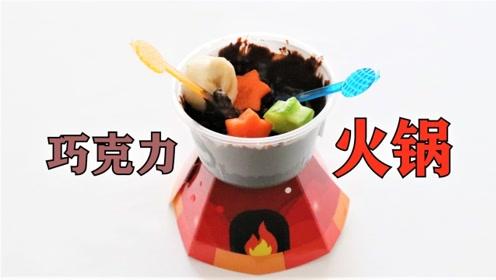 """妹子做了一份""""巧克力火锅"""",能吃还能玩,和过家家一样的好玩"""