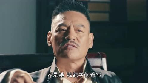 一代枭雄:魏正先经过这件事,彻底明白,刘二泉并非省油的灯!