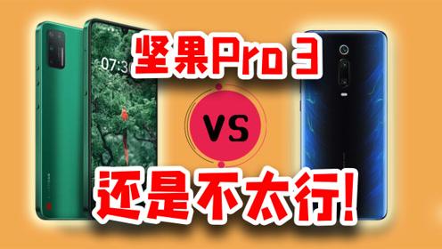 坚果Pro3不够亮眼,对比两个月前的手机也没优势,锤粉还会买单吗?