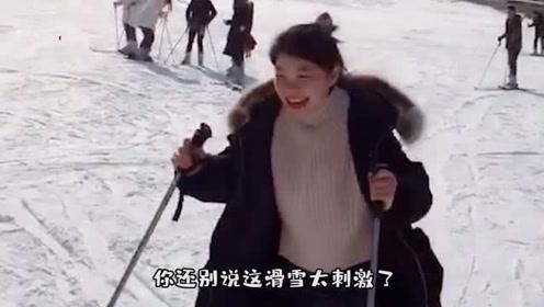 搞笑视频:滑雪是挺好玩儿 就是有点费大爷啊