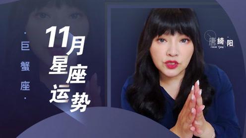唐绮阳2019年12星座11月运势之巨蟹座