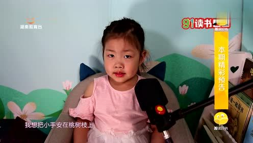 湖南教育电视台《我是小记者》第599期节目预告