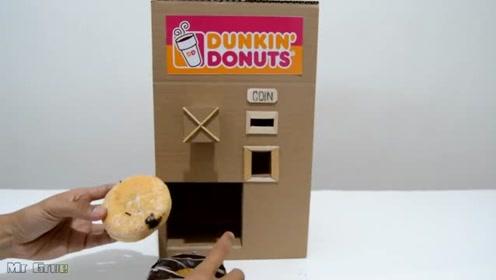 创意十足的自制甜甜圈售卖机,看着太赞了!
