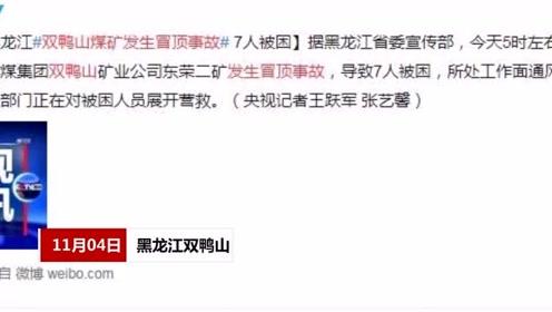 黑龙江双鸭山煤矿发生冒顶事故7人被困