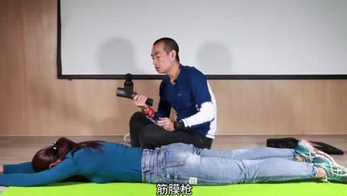 吴栋说跑步:筋膜枪该如何使用?