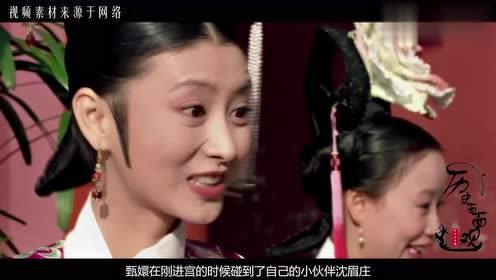 甄嬛传:明明沈眉庄和甄嬛的关系最好,为何甄嬛没让她抚养胧月?