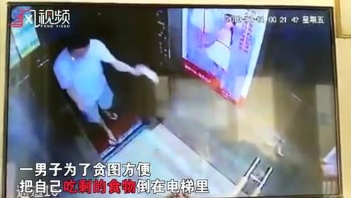 监拍:图方便男子将剩饭倒进电梯 其他业主无奈绕行