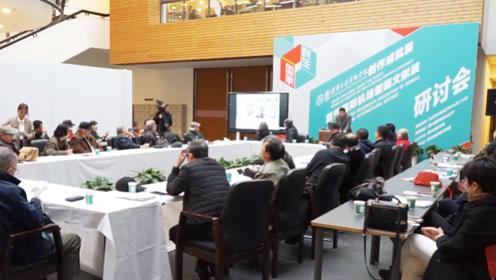 首都国际机场壁画文献展研讨会举行