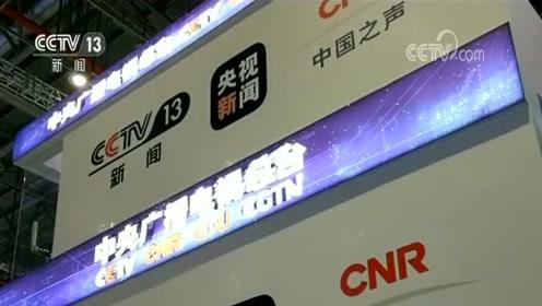 中央广播电视总台全方位创新报道进博会