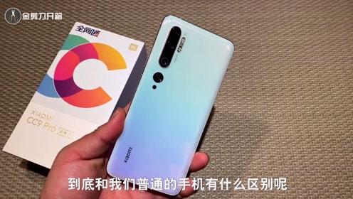 试用,2799元起,小米CC9Pro手机,一亿像素,真的那么好吗?