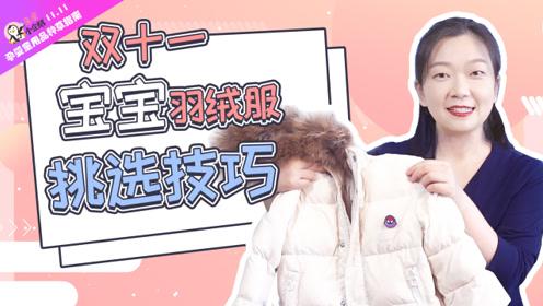 【童装】超实用!双11宝宝羽绒服选购攻略,你买对了吗?