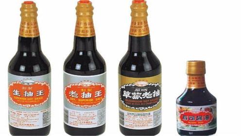 你家还在用这三种酱油吗?好多人还不懂咋回事,看完提示家人留心