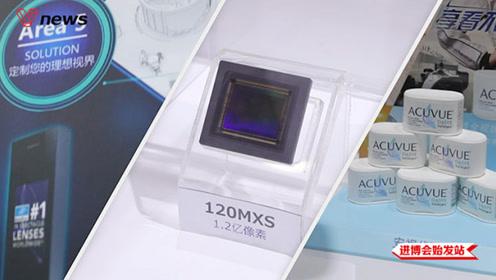 三大光学产品首发:可以照亮血管的1.2亿像素传感器丨进博会始发站