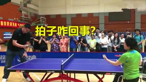 姚明和邓亚萍切磋乒乓球,结果被完虐,大姚:拍子有问题!