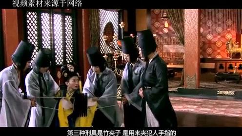"""古代""""五大刑具"""":五匹马、竹夹子都忍了,最后一种看了直冒冷汗"""