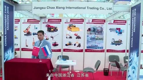 第三届中国机械工业(俄罗斯)品牌展盛大开幕