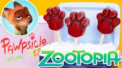 美女制作爪子冰棍,完美还原疯狂动物城的版本,大爱了
