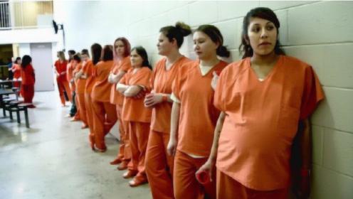 女犯人最多的监狱,晚上睡觉都得提心吊胆,一不小心就会怀孕!