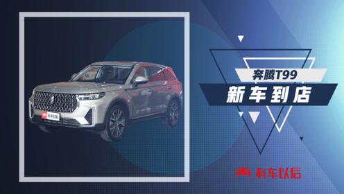 【新车到店】奔腾T992019款 20TD 自动旗舰型