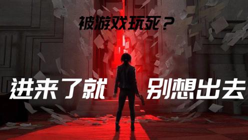 【诚实预告片】2019大型迷路游戏Control——进来了就别想出去