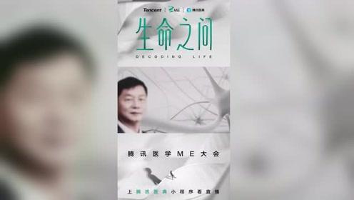 北京协和医院李太生:艾滋病有且仅有三种途径传播