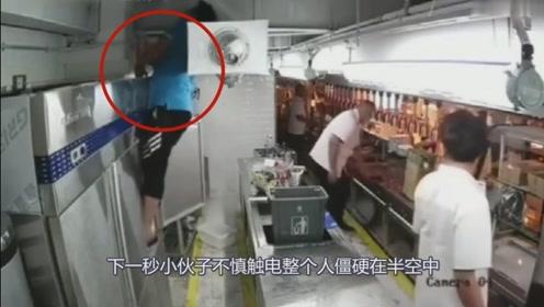 小伙子修冰柜不慎触电,等同事发现不对劲也晚了,悲剧!