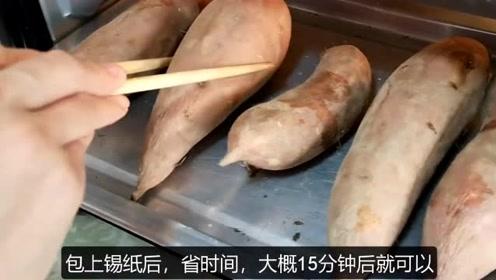 烤红薯需要挑选这种个头的,味道才更香甜,小伙伴们学起来吧