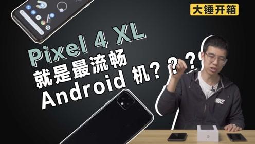 【大锤开箱】Pixel 4 XL 就是最流畅 Android 机?