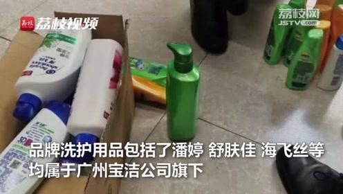 小心!你用的洗护用品可能是高仿假货