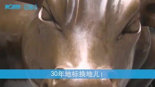 """30年地标换地儿!""""华尔街铜牛""""要搬家了,原因是…"""