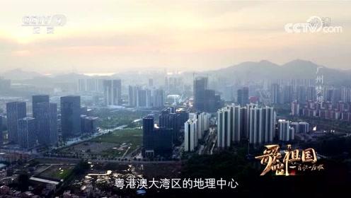 【歌唱祖国·一首歌一座城】广东广州 《广州梦想》