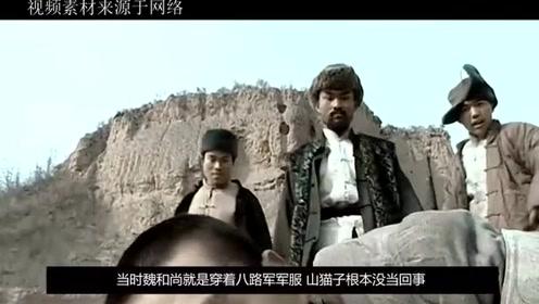 李云龙消灭黑云寨时,山猫子为什么不跟着谢宝庆溜冰逃跑?明智