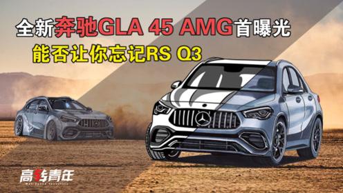 全新奔驰AMG GLA 45首曝光,能否让你忘记RS Q3